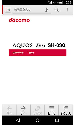 SH-03G u53d6u6271u8aacu660eu66f8 1.2 Windows u7528 1