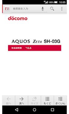 SH-03G 取扱説明書のおすすめ画像1