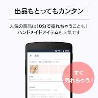 Screenshot of フリマアプリ フリル - オークションより簡単フリマ