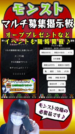 日版彈珠-怪物彈珠多人連線遊玩攻略助手