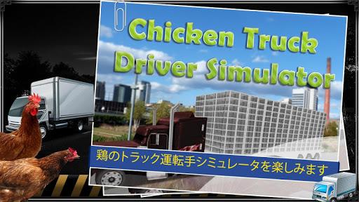 鶏のトラックの運転手: Truck Driver