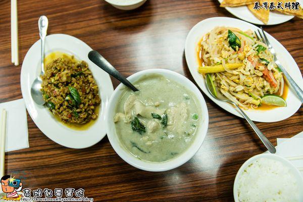 超開胃又平價的泰式料理選擇就在泰灣泰式料理