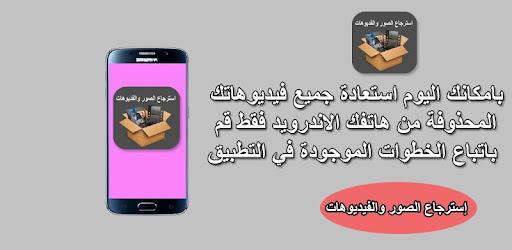 استرجاع الصور والفيديوهات joke for PC