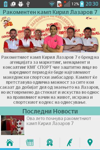 Handball Camp Kiril Lazarov 7