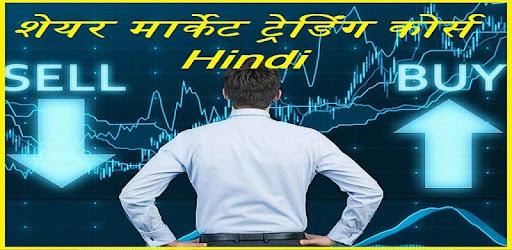 शेयर मार्केट ट्रेडिंग गाइड - फुल कोर्स हिंदी app (apk) free download for Android/PC/Windows screenshot