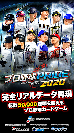 プロ野球PRIDE screenshots 1