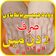 Download Hand and Foot Whitening Tips/Beauty Tips For PC Windows and Mac