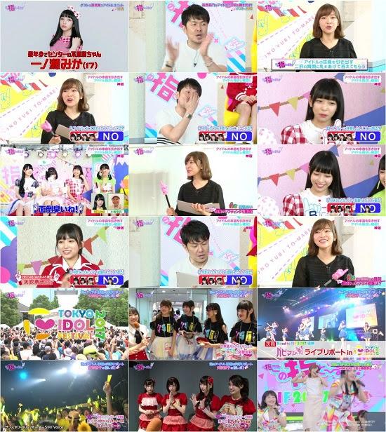 (TV-Variety)(720p+1080i) この指と~まれ! ep15 170811