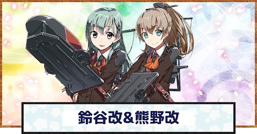 鈴谷改&熊野改