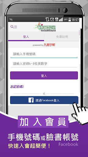 康馨醫藥網:保健行動商城
