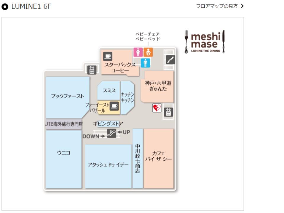 j007.【ルミネ新宿】6Fフロアガイド170501版.jpg