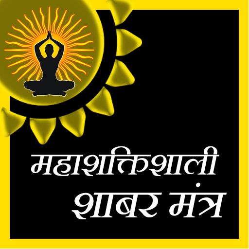 Mahashaktishali Shabar Mantra (app)