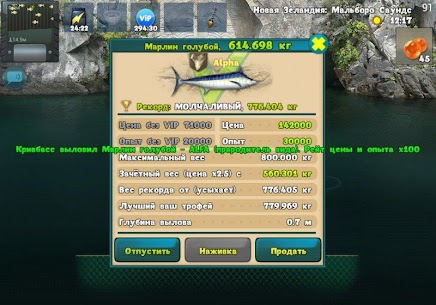 World of Fishers, Fishing game 2