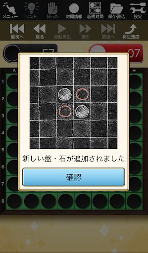 みんなのオセロ 無料の公式アプリ  captures d'écran 3