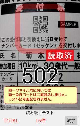 QRu30c1u30a7u30c3u30afu30a4u30f3 1.0.7 Windows u7528 10
