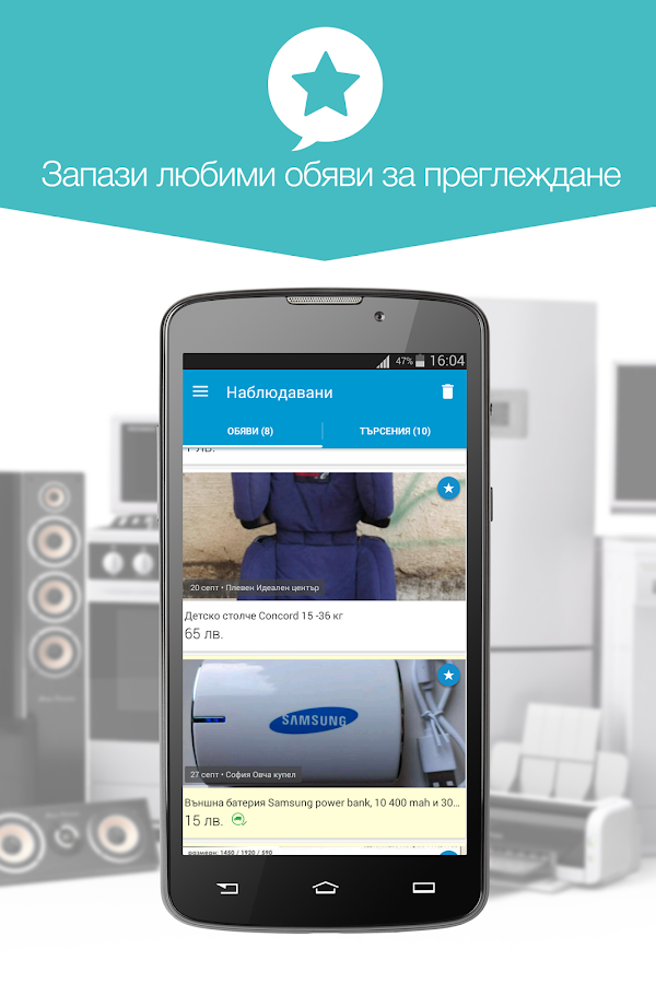 OLX Bulgaria- screenshot