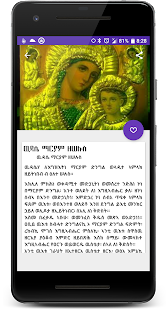 App Wdase Mariam (Ethiopian) APK for Windows Phone