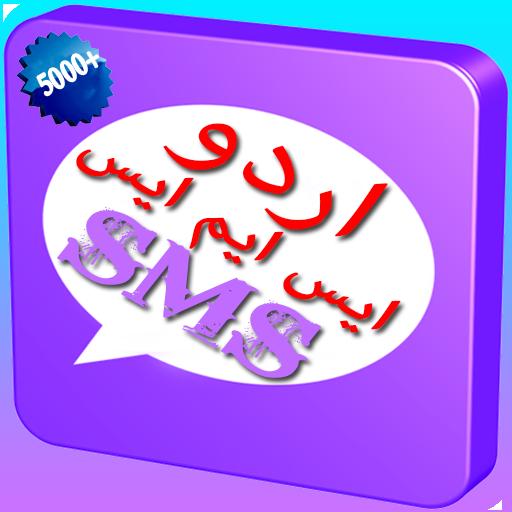 Best urdu sms collection (app)