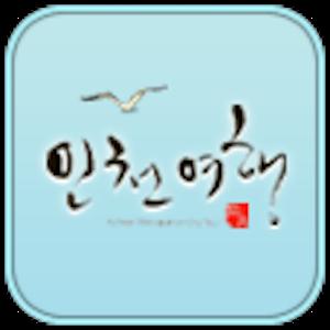 인천여행(모바일) 아이콘
