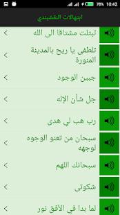 Download ابتهالات وتواشيح الشيخ سيد النقشبندي For PC Windows and Mac apk screenshot 4