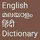 English to Malayalam and Hindi APK