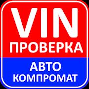АвтоКомпромат VIN проверка авто, база ГИБДД России