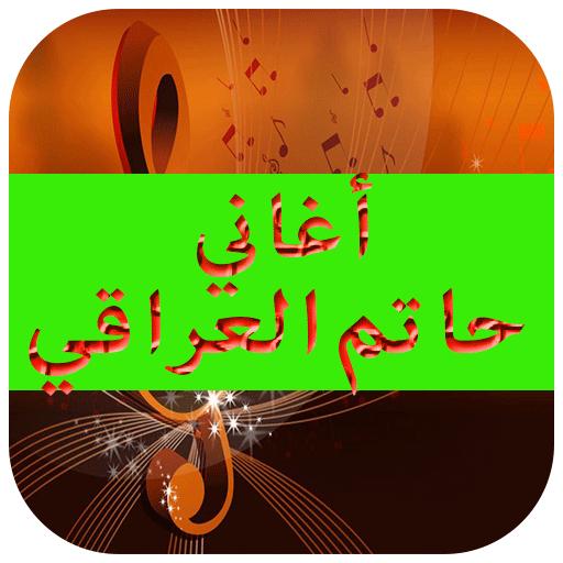 音樂App|أغاني حاتم العراقي 2017 LOGO-3C達人阿輝的APP