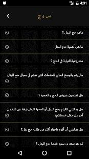 Hajj Badal by Proxy | حج البدل | شبرمة | Shubrumah - náhled