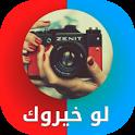 لو خيروك - صور icon