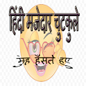 Hindi  Funny Jokes - हिंदी मजेदार चुटकुले icon