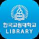 한국교원대학교 도서관