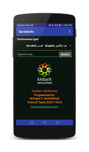 Download Sardam Dict For PC Windows and Mac apk screenshot 5