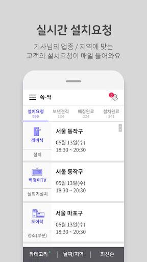 쓱싹 (설치기사님 전용앱) screenshot