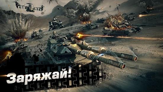 War Planet Онлайн: Мировое сражение Screenshot