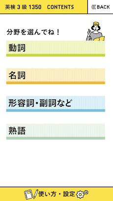 学研『ランク順 英検英単語』のおすすめ画像2