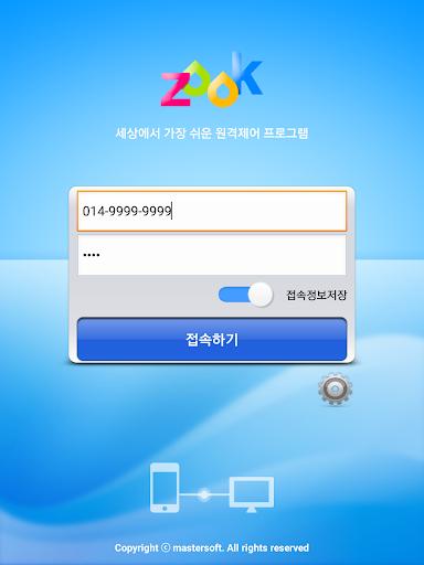 ZOOK - 세상에서 가장 쉬운 원격제어 app (apk) free download for Android/PC/Windows screenshot