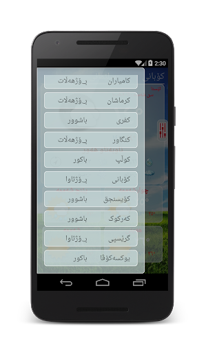 Kurdistan Weather- Kash u06a9u0648u0631u062fu06cc  screenshots 6