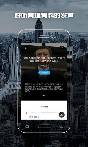 玩免費新聞APP|下載虎嗅-有视角的商业资讯与交流平台,聚合优质的创新信息与人群 app不用錢|硬是要APP