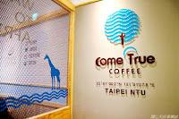成真咖啡 台北台大店
