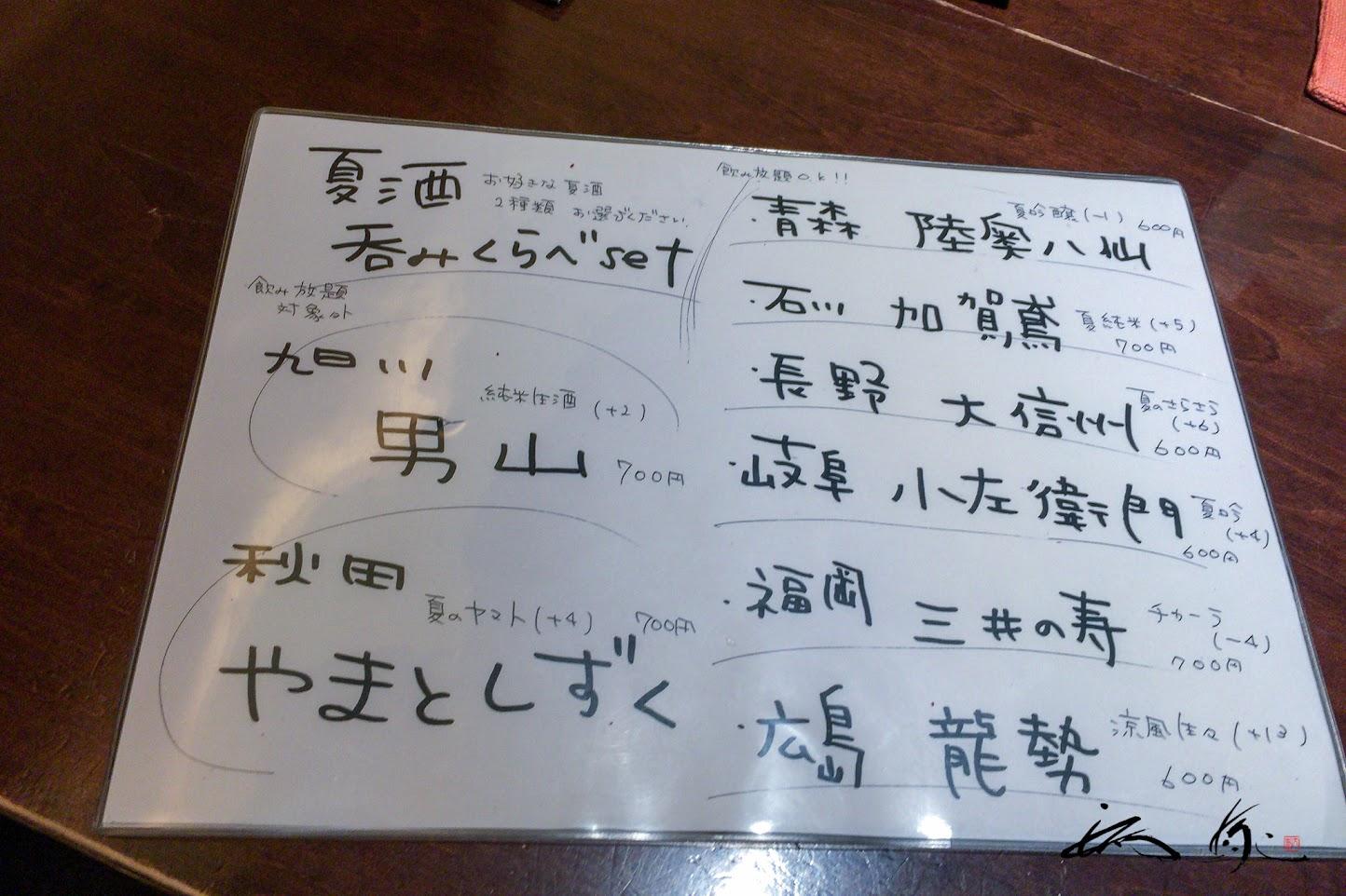 日本各地の美酒