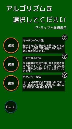 Betting Strategy 1.0.5 screenshots 2