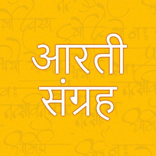 Aarti Sangrah - Hindu and Jain Dharam Aarti