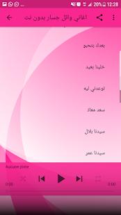 اغاني وائل جسار بدون نت 2018 - Wael Jassar - náhled