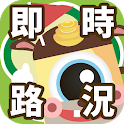高速公路/省道都市 ITSGood RoadCam 即時影像 icon