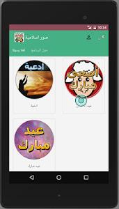 صور اسلامية screenshot 2