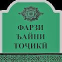 Фарзи Ъайни Тоҷикӣ icon
