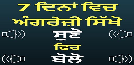 Punjabi To English Speaking English In Punjabi Apps On Google Play