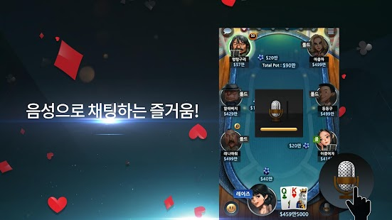 홀덤클럽 포커- screenshot thumbnail