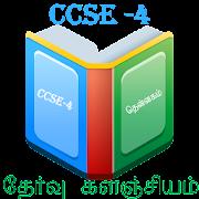 TNPSC VAO - CCSE4