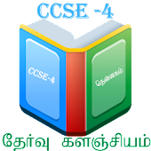 TNPSC CCSE 4 - Group 4 + VAO 2018 Latest Content